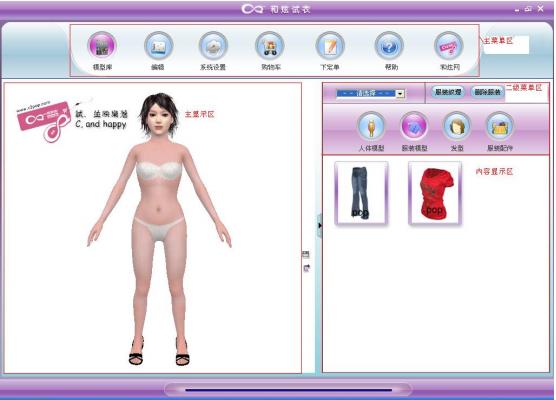 和炫三维试衣软件 v1.0 官方版