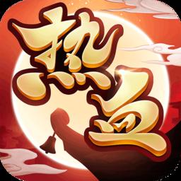 热血神剑手游v1.4.5.000 安卓红包版