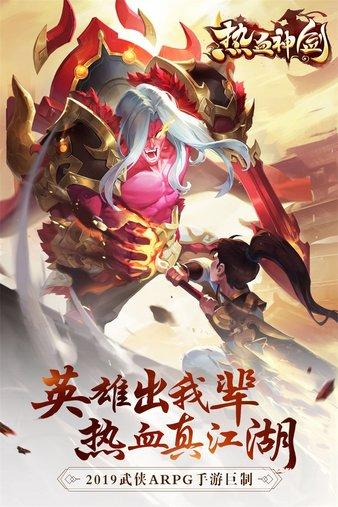 热血神剑手游 v1.4.5.000 安卓红包版