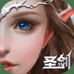 圣剑纪元手机版 v1.2.7 安卓版