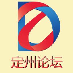 定州论坛app