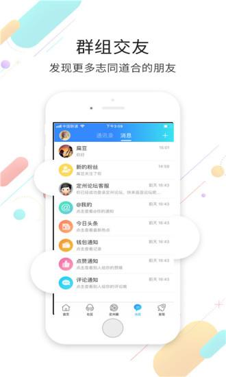 定州论坛app v2.0.0 安卓版