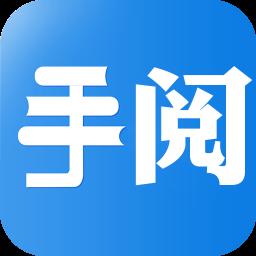 手阅app v1.4.1 安卓版
