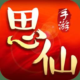 思仙星耀版手游v1.0.0.1 安卓版