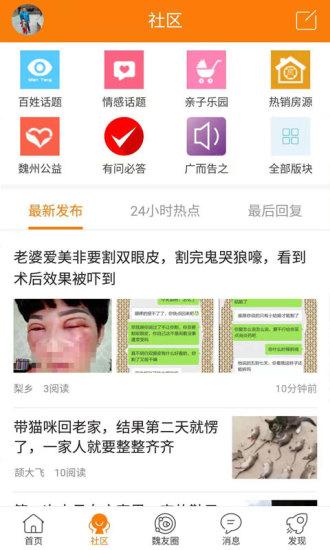 魏州网app v3.34 安卓版