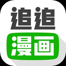 追追漫画app v2.4.7 安卓版