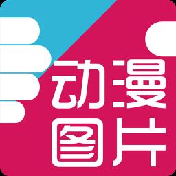 好多�勇��D片app v4.7.6 安卓版