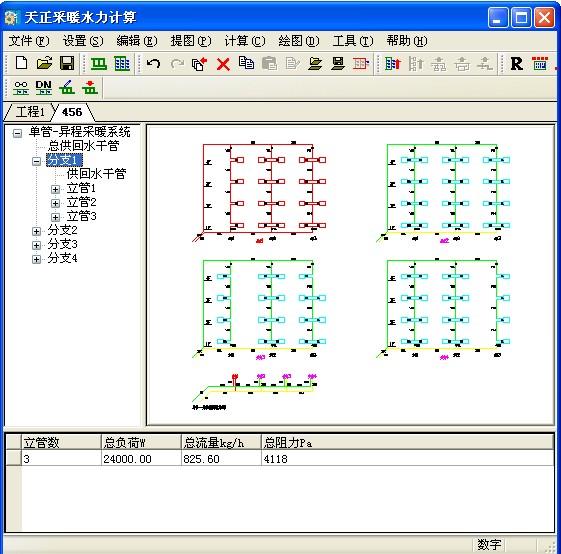 天正暖通7.5软件 v7.5 官方完整版