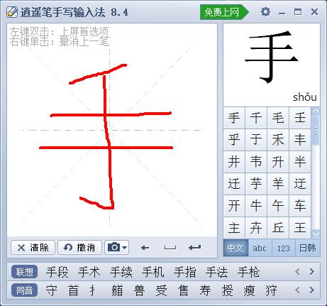 逍遥笔手写输入法8.4 v8.4.0.2 官方版