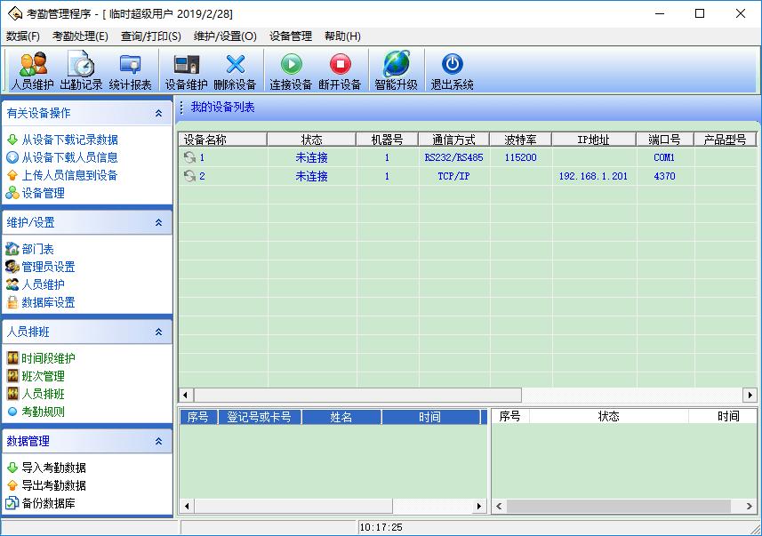 免费考勤管理系统 v3.6.8 绿色版