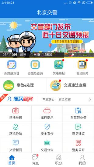 北京交警最新版 v2.5.4 安卓官方版