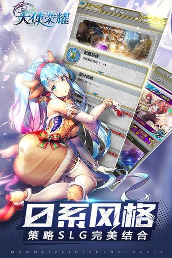 天使荣耀破解版 v2.5.2 安卓版
