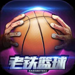 老铁篮球无限钻石版