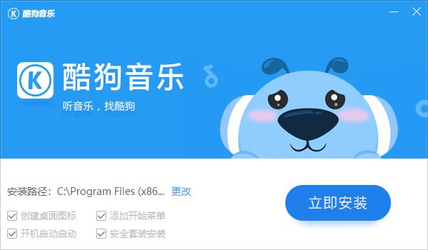 酷狗2017官方免费