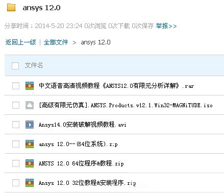 ansys12.0 64位