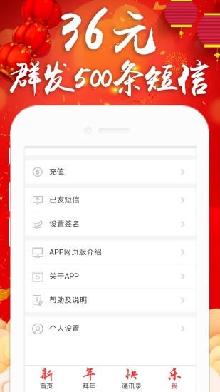 拜年短信群发平台app v1.1.0 安卓版