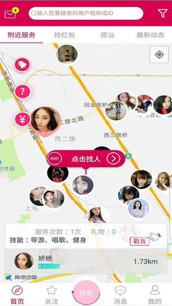 快技app v3.0.3 安卓版