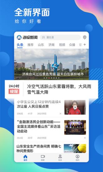 海报资讯app v5.0.2 安卓最新版