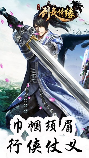 剑舞情缘游戏 v1.4.1 安卓版
