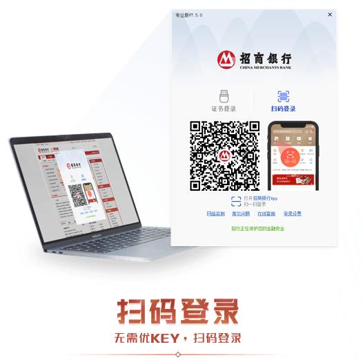 招商银行一网通个人银行专业版 v7.7.0 官方最新版