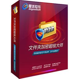 夏冰共享文件夹加密超级大师下载