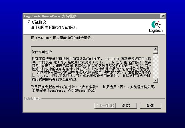 万能鼠标驱动破解版 v9.61.3580.3002 最新版