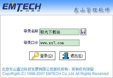 客户管理软件免费版