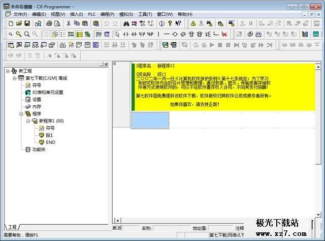 欧姆龙编程软件