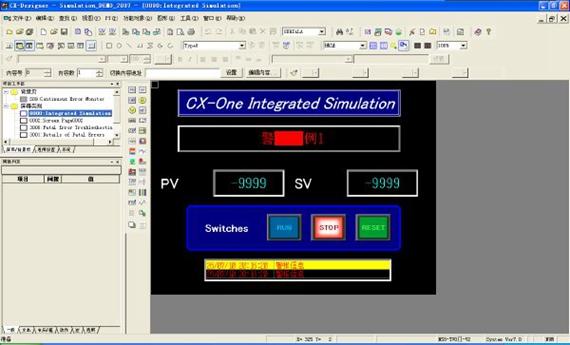 欧姆龙plc编程最新软件 v9.7 中文版