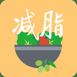 减脂餐软件v1.3.0 安卓版
