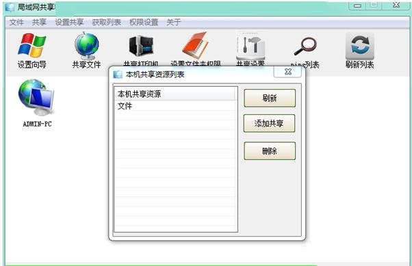 win7一键共享工具软件 v17.9.11 绿色版