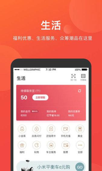 京东金融最新版 v5.0.9 安卓版