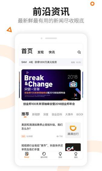 创业邦手机版 v6.0.2 安卓版