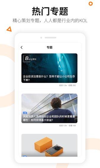创业邦app