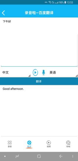 录音啦手机版 v3.1.0 安卓版