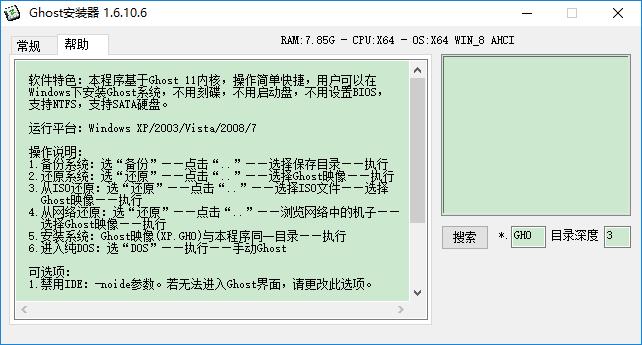 ghost安�b工具 v1.6.10.6 �G色版