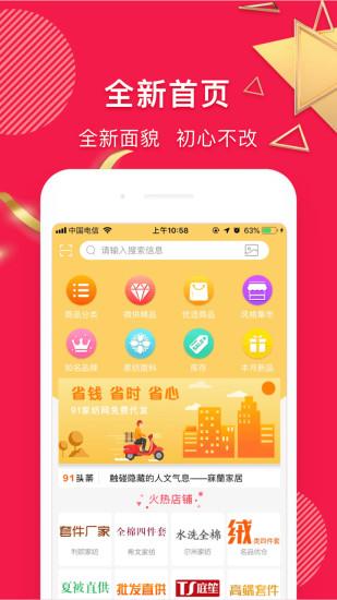 91家纺网app v4.8.5 安卓版