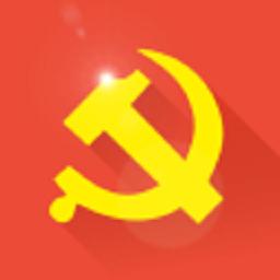 智慧党建平台 v1.0.2 安卓版