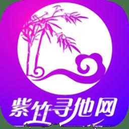 紫竹寻他网手机版 v1.1.0 安卓版