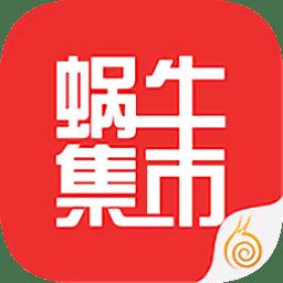 蜗牛集市手机版 v1.0.2 安卓版