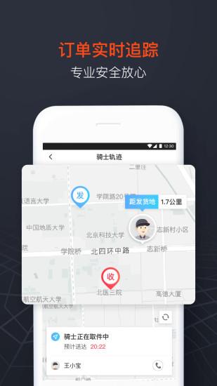 顺丰同城急送app v2.1.5 安卓版
