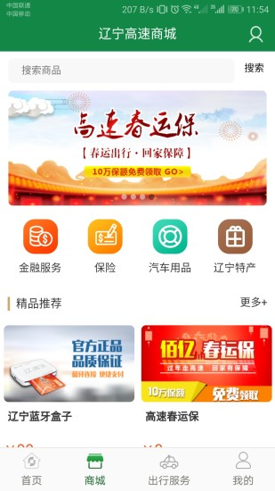 辽宁高速通app官方下载