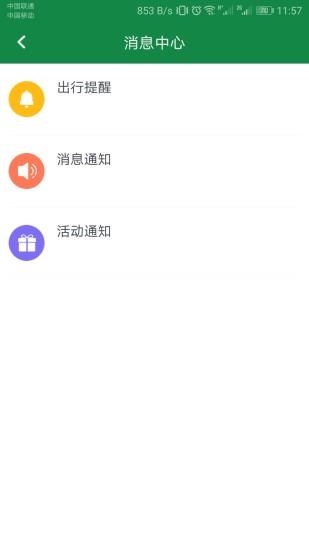 辽宁高速通手机版 v4.1.4 安卓版