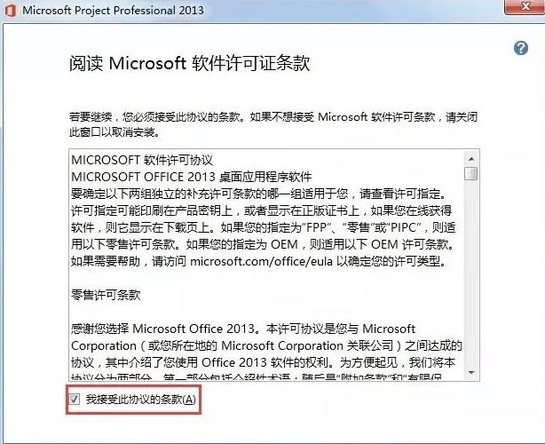 project2013破解版