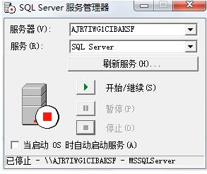 sql server2000安装包