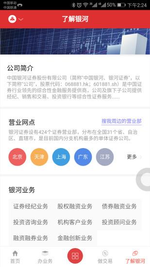 银河掌厅手机版 v2.0.6 安卓最新版
