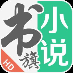书旗小说hd手机版 v10.7.9.77 安卓最新版