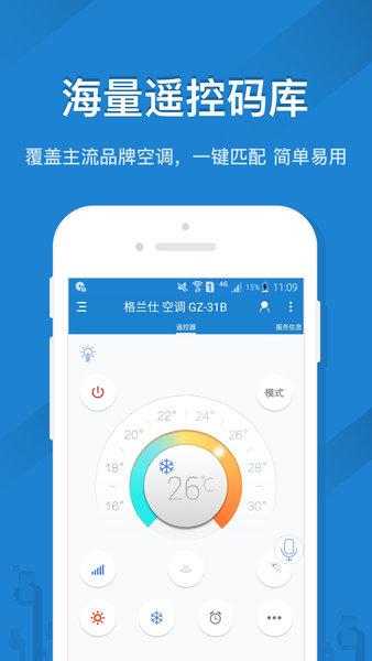 遥控精灵手机版 v4.2.2 安卓版
