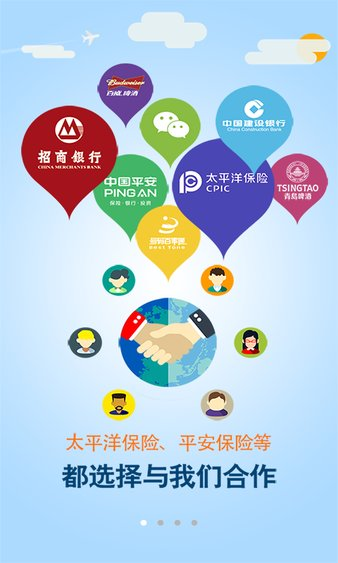 安师傅app
