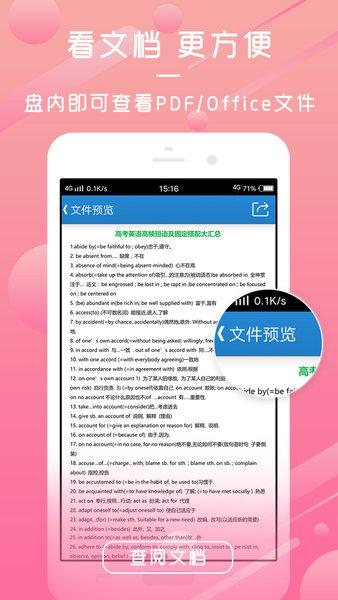新浪微盘手机版 v3.4.15 安卓版